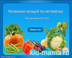 Письменный тест-овощи по английски (набор №2)