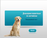 Домашние животные по английски - письменный тест