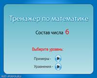 sostav61
