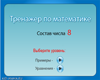 sostav8