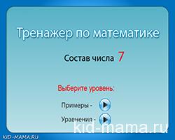 Состав числа 7 – Онлайн тренажер с примерами и уравнениями