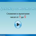 Сложение и вычитание чисел от 1 до 5. Тренажер