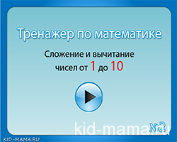 http://kid-mama.ru/wp-content/uploads/2014/09/tr12.png