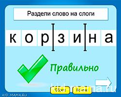 Русский язык - онлайн игры и тренажеры
