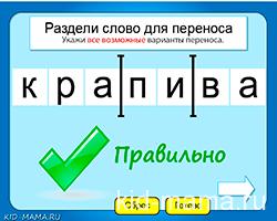 Онлайн игра Делим слова для переноса