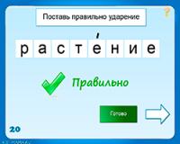Поставь ударение в словах — онлайн игра по русскому языку