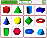 Объемные фигуры по английски - Интерактивные звуковые карточки