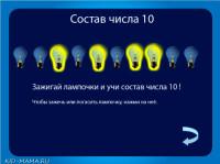 игра-лампочки