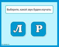 """Звуки """"Л"""" и """"Р"""" - обучающая игра по русскому языку"""