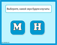 """Звуки """"М"""" и """"Н"""" - обучающая игра по русскому языку"""