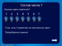 состав-числа-7