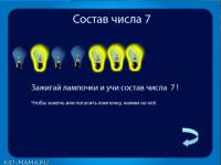состав-числа-7(2)