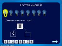 состав-числа-8-(1)