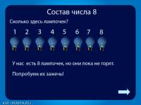 состав-числа-8