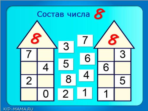 состав-числа-8.-числовые-домики