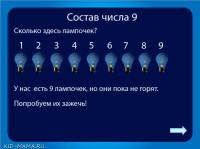 состав-числа-9
