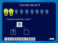 состав-числа-9-_-лампочки
