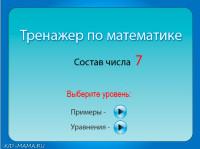 тренажер-по-математике1