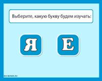 """Буквы """"Я"""" и """"Е"""" и их звуки - обучающая игра по русскому языку"""