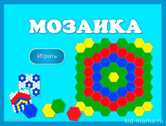 Мозаика. Онлайн игра