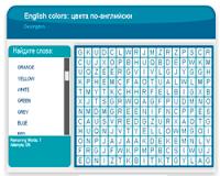 Найди слова цвета