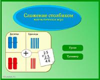 Сложение столбиком. Обучающая онлайн игра по математике.