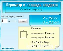 Периметр и площадь квадрата - онлайн калькулятор