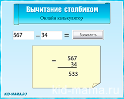 Вычитание столбиком - онлайн калькулятор