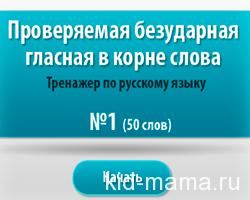 проверяемая безударная гласная в корне слова - онлайн тренажер по русскому языку