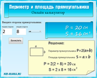 периметр-прямоугольника