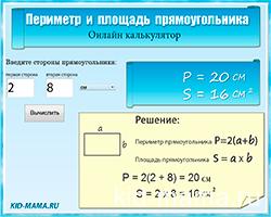 Периметр и площадь прямоугольника - онлайн калькулятор