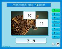 Животный мир Африки Математическая игра