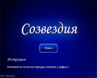 Созвездия - онлайн игра