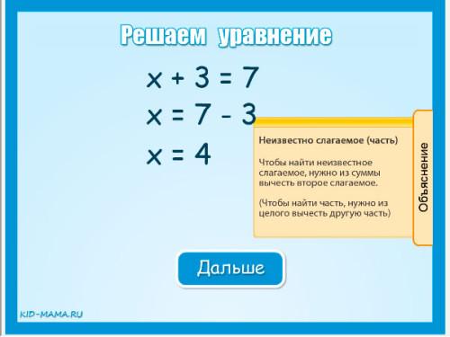 уравнения-с-объяснениями