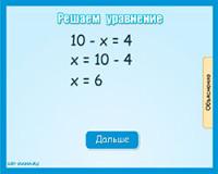 Решение уравнений - математическая игра - тренажер