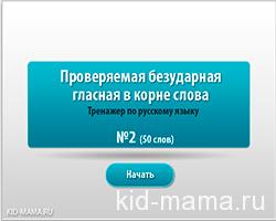 Проверяемые безударные гласные в корне слова - онлайн тренажер по русскому языку