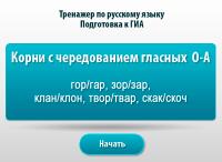Чередование А-О в корнях гор/гар, зор/зар,  клан/клон, твор/твар, скак/скоч - онлайн тренажер по русскому языку