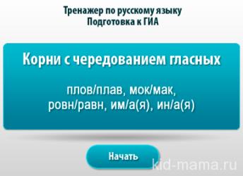 Чередование гласных в корнях плов/плав, мок/мак, ровн/равн, им/а(я), ин/а(я) онлайн тренажер по русскому языку
