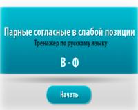 парные согласные В-Ф в слабой позиции - онлайн тренажер по русскому языку
