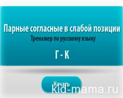 согласные Г-К онлайн игра по русскому языку
