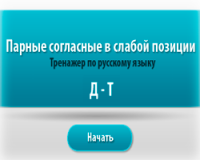 Парные согласные Д-Т в слабой позиции - онлайн тренажер по русскому языку