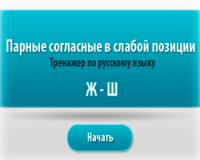 Парные согласные Ж-Ш в слабой позиции - онлайн тренажер по русскому языку