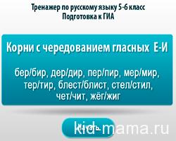Чередование Е-И в корнях бер/бир, дер/дир, мер/мир, пер/пир, тер/тир, блест/блист, стел/стил, чет/чит, жёг/жиг - онлайн тренажер по русскому языку