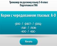 Чередование А-О в корнях -рос-/-раст-/-ращ, -лаг-/-лож, -кос-/-кас- онлайн тренажер по русскому языку