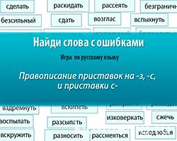 Найди слова с ошибками - онлайн игра по русскому языку по теме Приставки на з,с, и приставка с