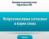 Непроизносимые согласные в корне слова - онлайн тренажер по русскому языку