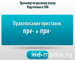 Правописание приставок пре- и при- правила и онлайн тренажер по русскому языку
