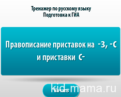 Правописание приставок на -з, -с и приставки с-. Правила и онлайн тренажер по русскому языку