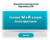 Гласные ы, и в корне после приставок - правила и онлайн тренажер по русскому языку