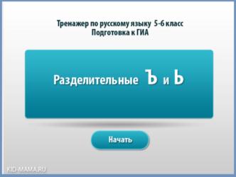 Разделительные Ъ и Ь - правила и онлайн тренажер по русскому языку